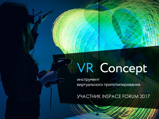 vr_concept_predstavit_eksklyuzivnoe_po_virtualnogo_prototipi_14881925441801_image