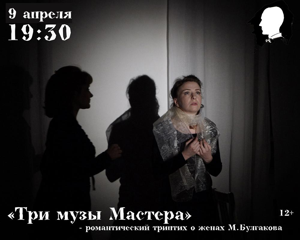 Спектакль Три музы Мастера, театр КомедиантЪ, 9.04.2017