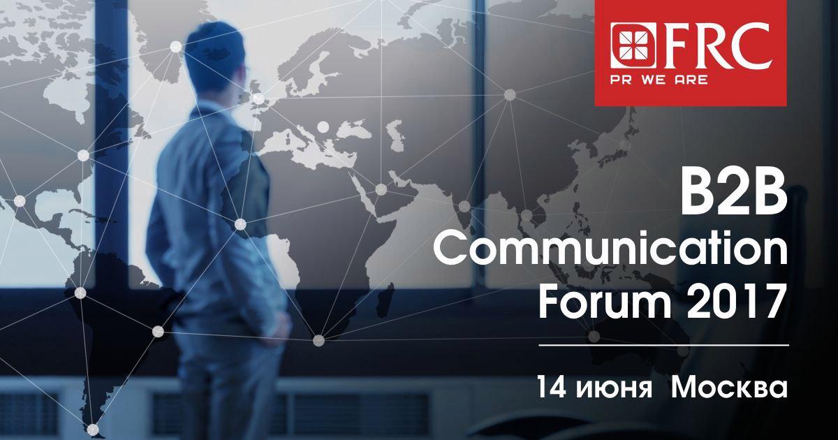 Афиша b2b forum
