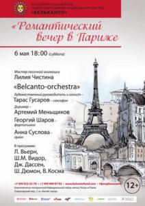 6-05-Романтический-вечер-в-Париже