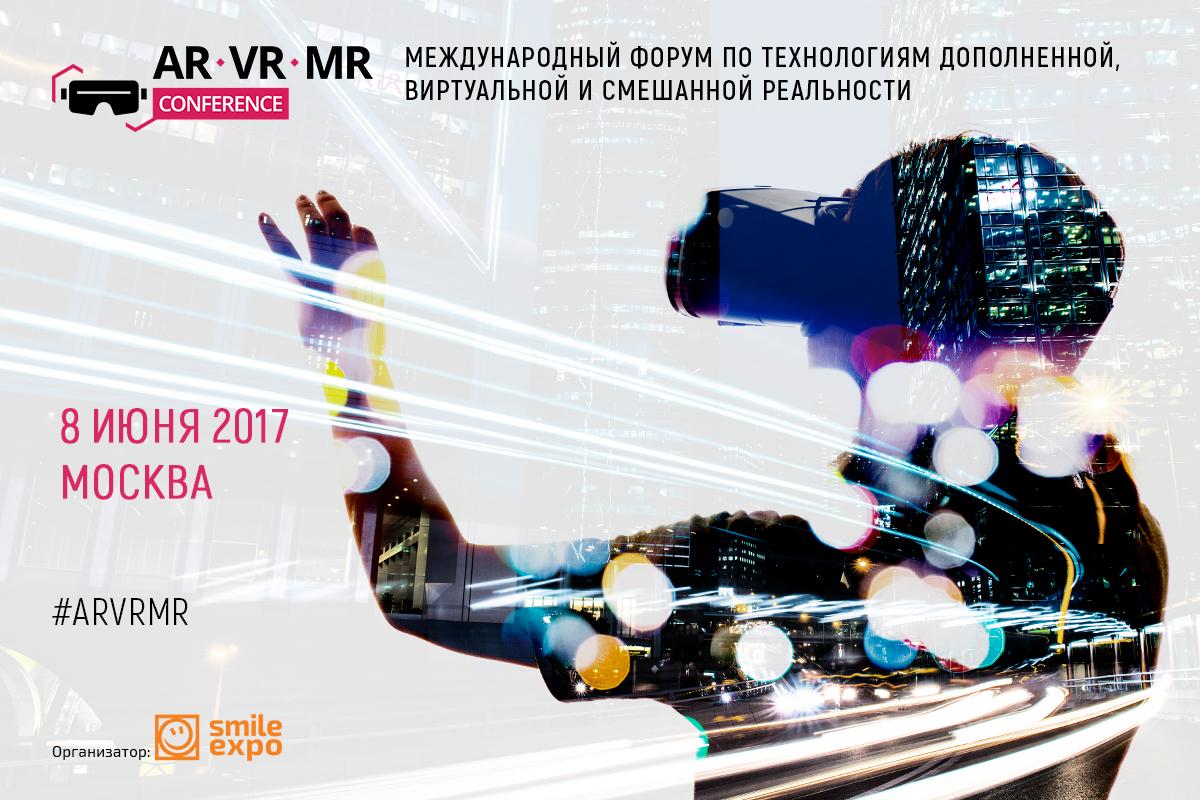 AR VR MR Conference 2017_1200x800-ru