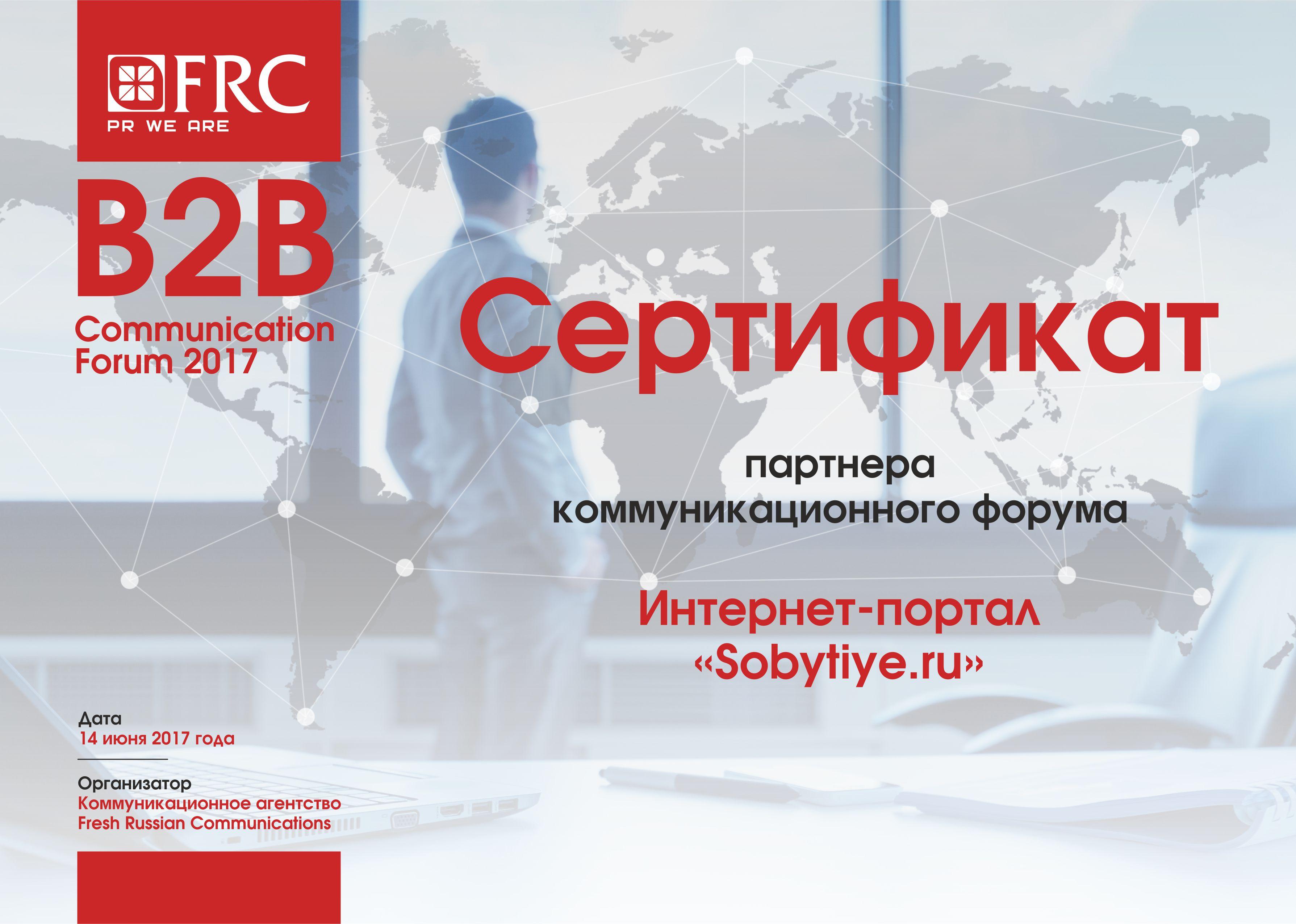 Интернет-портал Sobytiye.ru