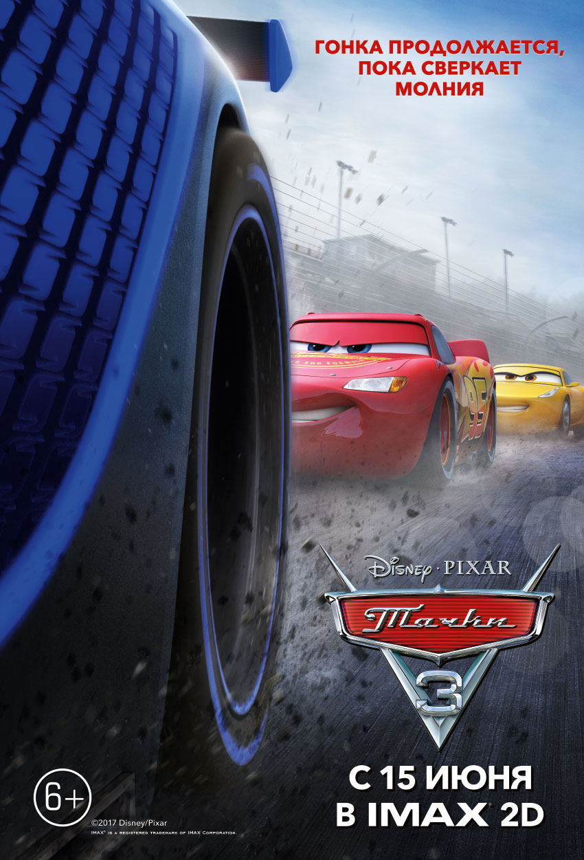 CARS3_RACE-FACE_68x100_2d