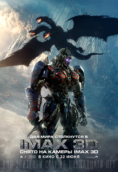 TF5_INTL_DIGITAL_ONE_SHEET_TEASER_IMAX_RU_