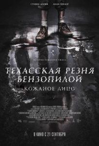 Техасская резня бензопилой Постер Превью