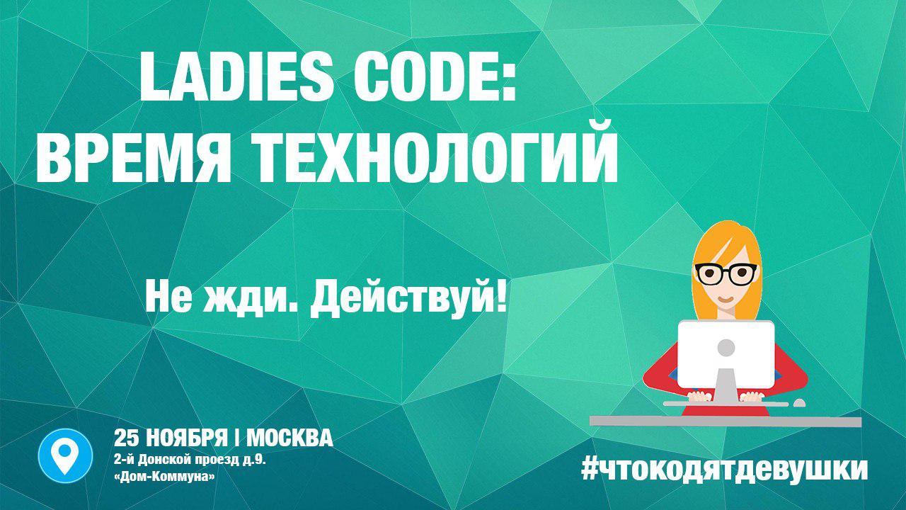 Афиша Ladies Code