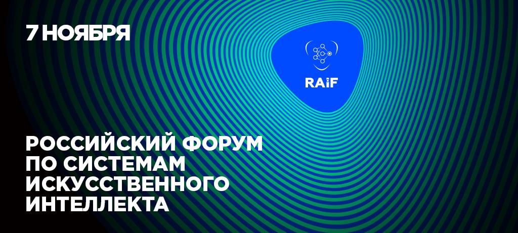 RAIF_для релиза 1024x461