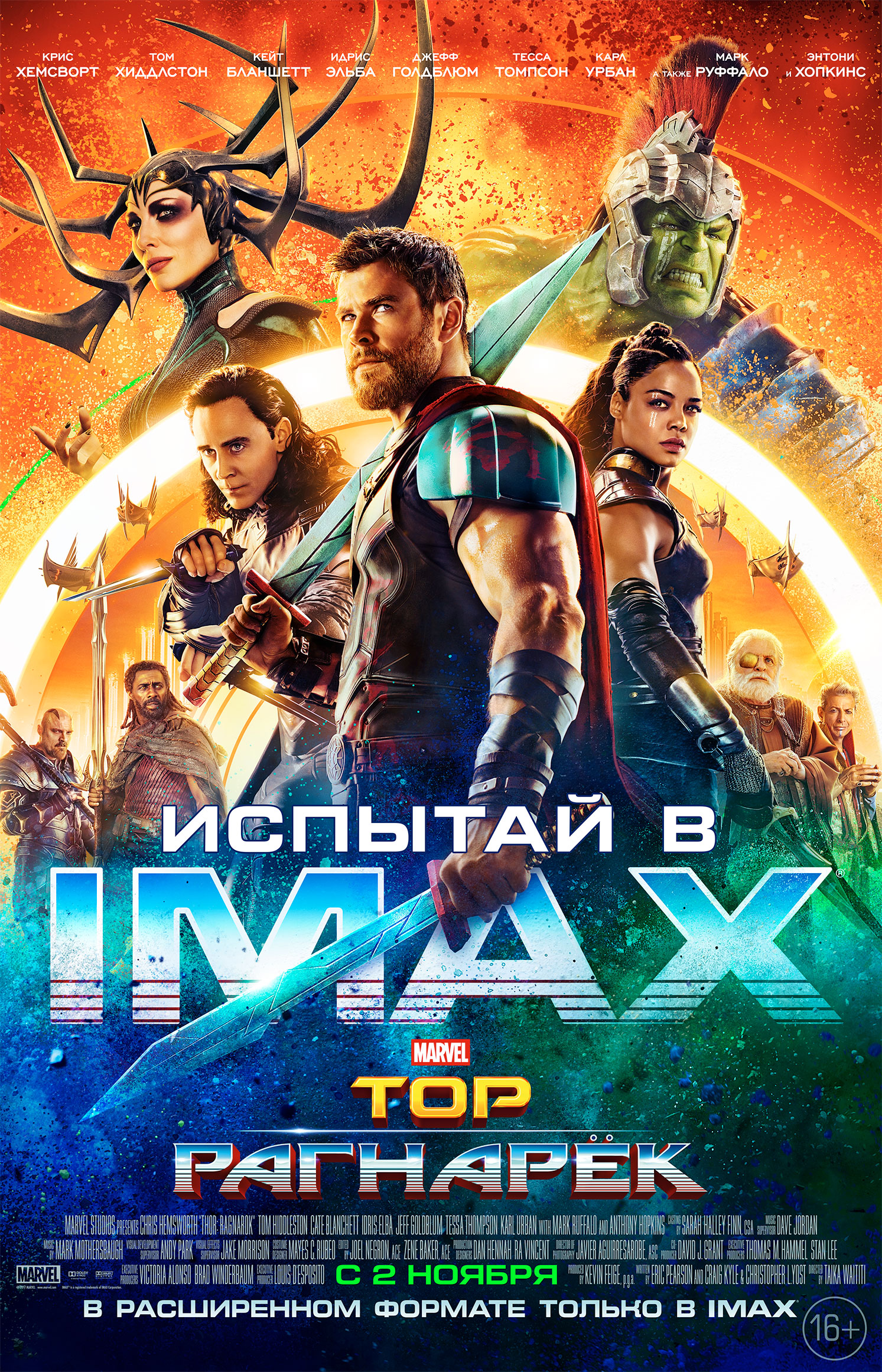 Thor_IMAX_Exclusive