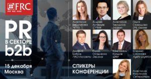 Спикеры конференции