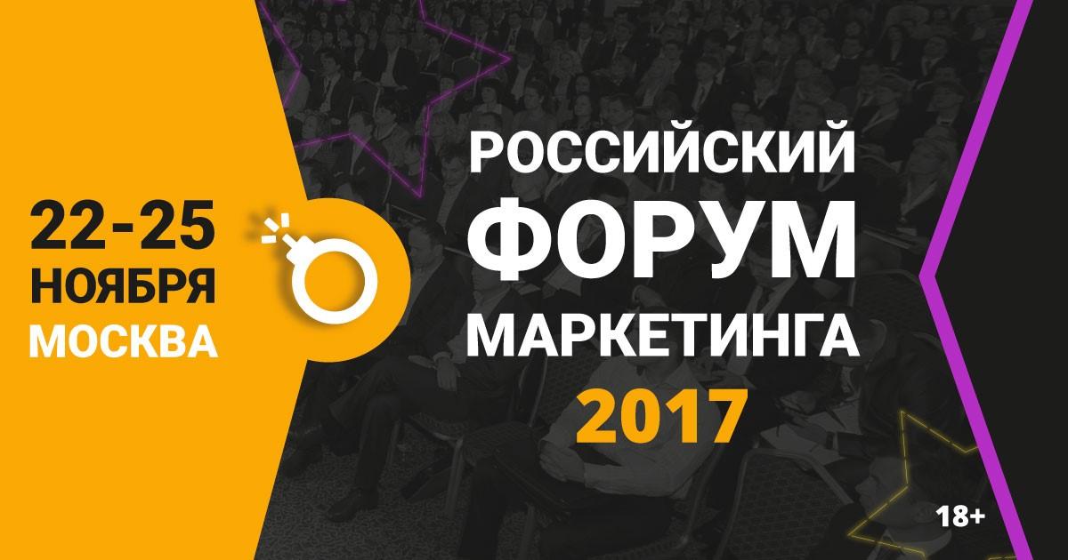 форум маркетинга