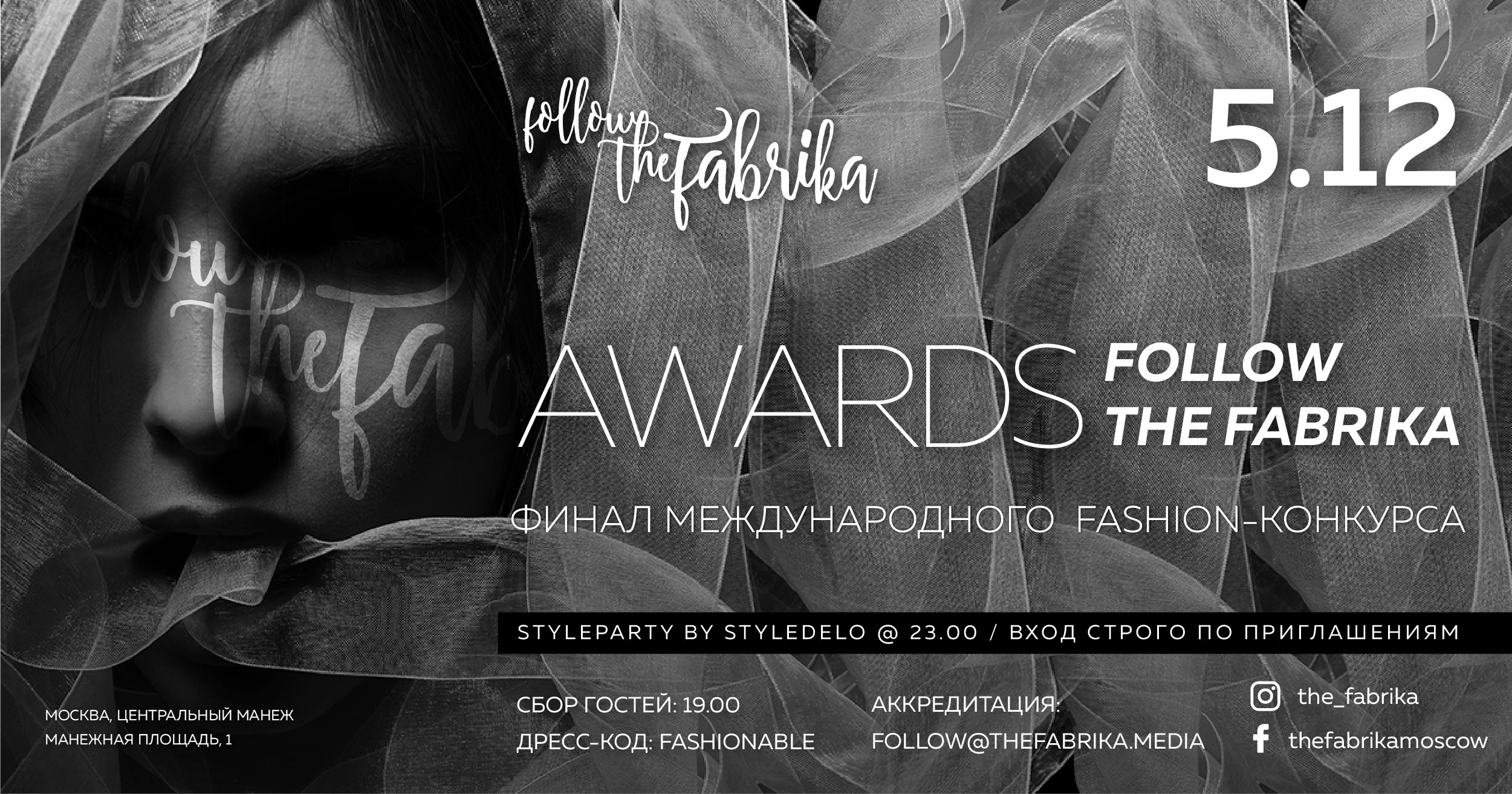 Fabrika Awards_fb