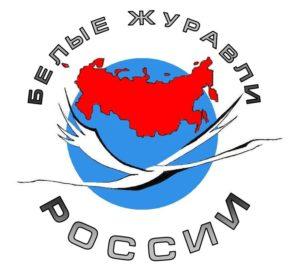 Белые Журавли России