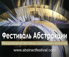 фестиваль абстракции