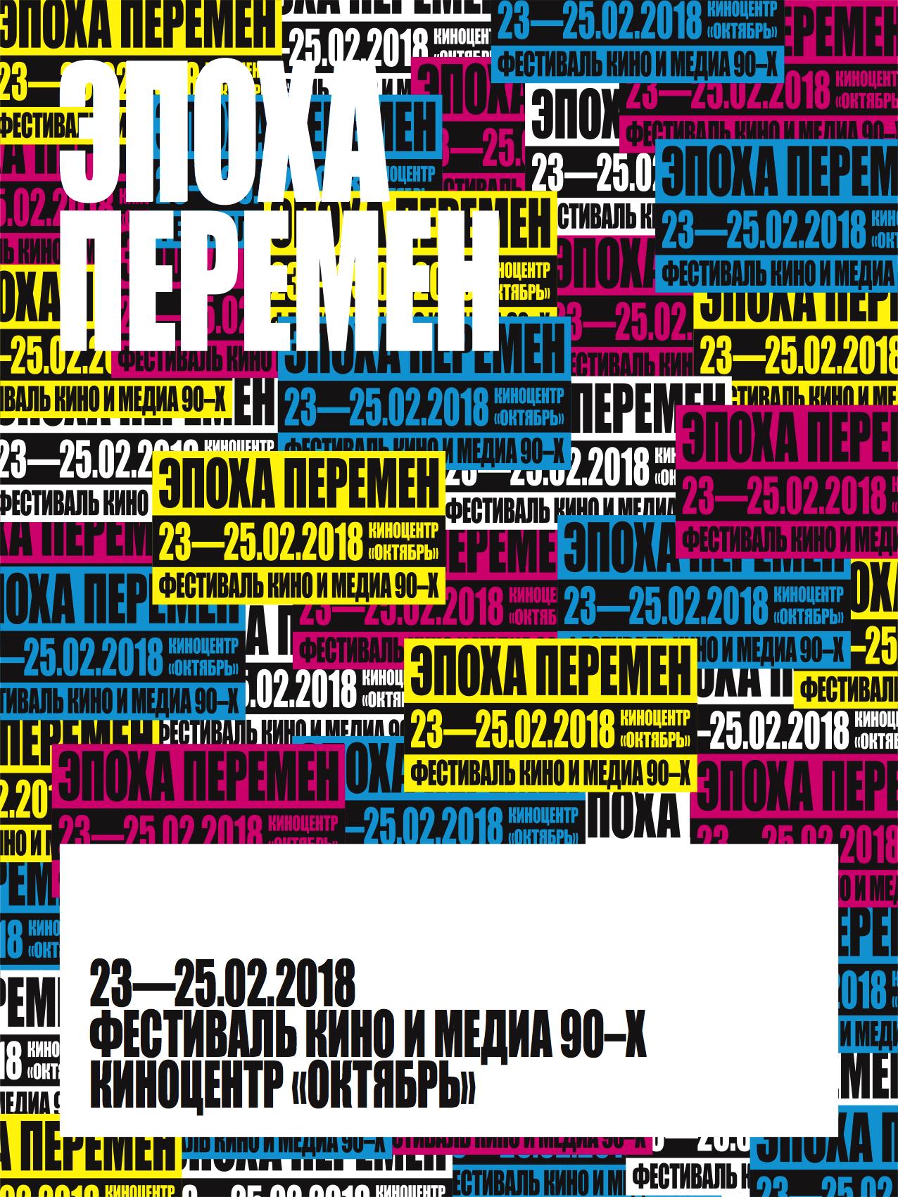 Poster_Epoha_Peremen