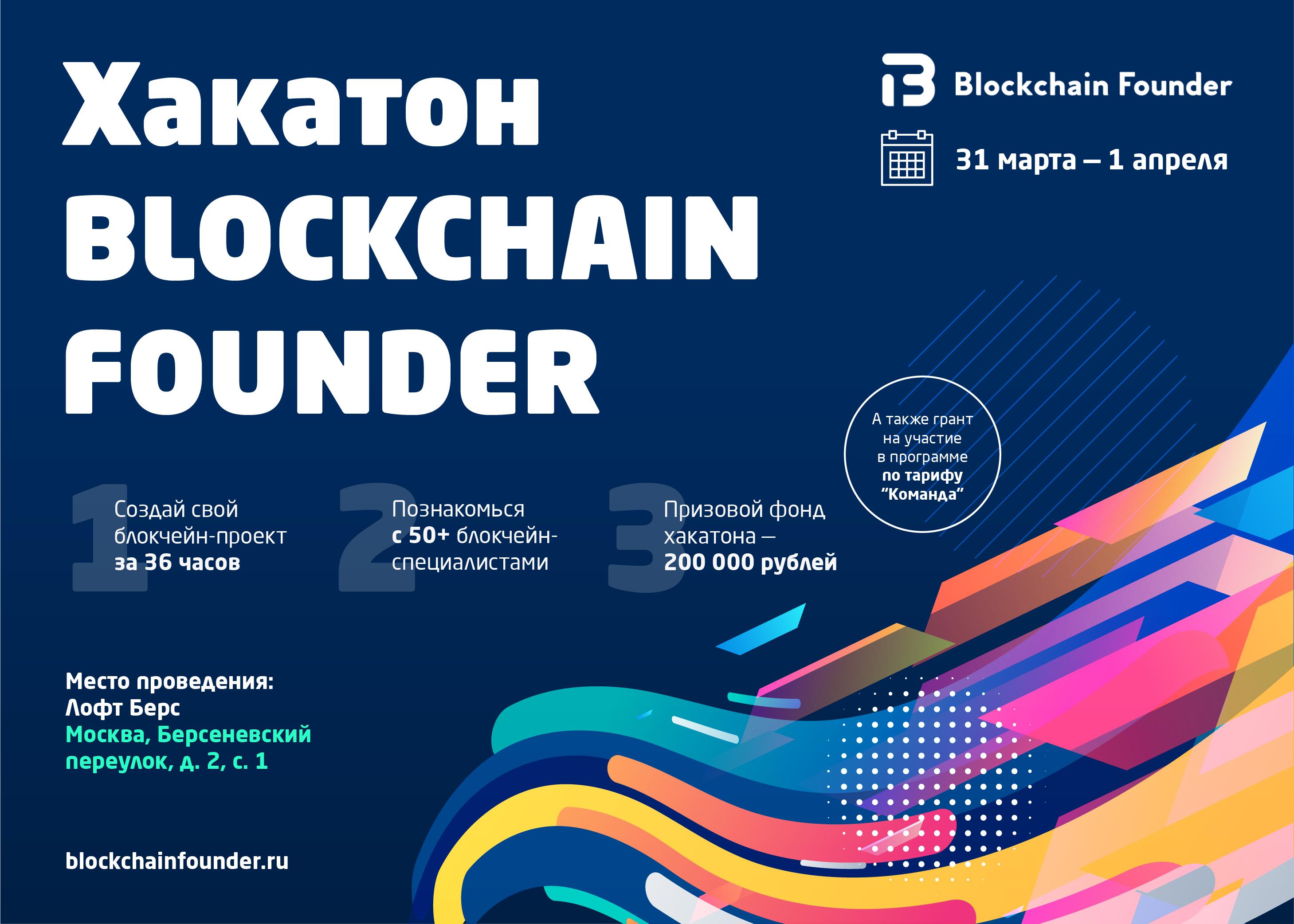 hackathon_3-01