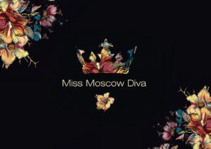 Мисс Дива