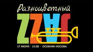 Фестиваль Разноцветный Джаз