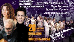 концерт музыкальные трофеи