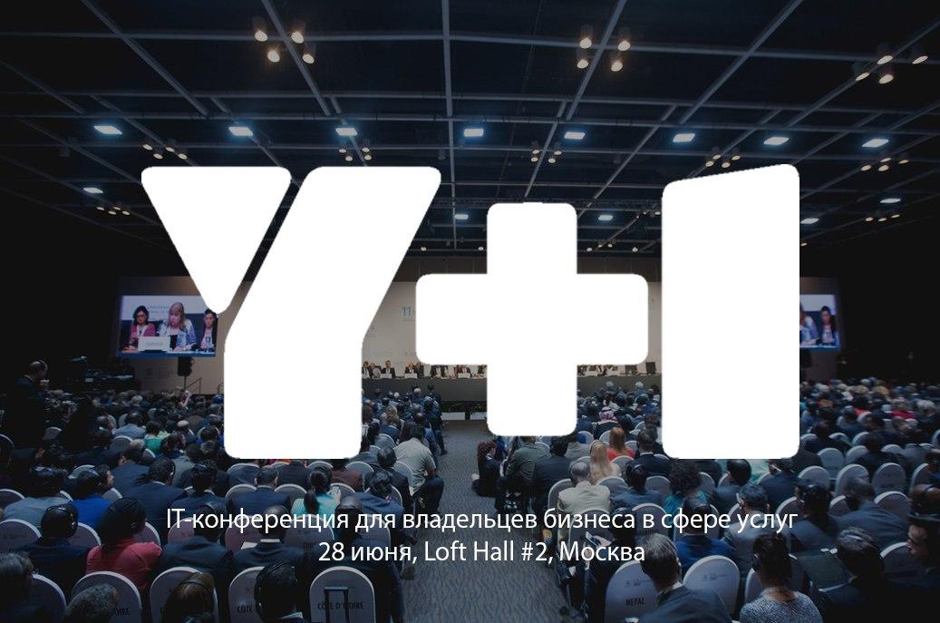 конференция в сфере услуг