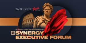 Synergy Executive Forum