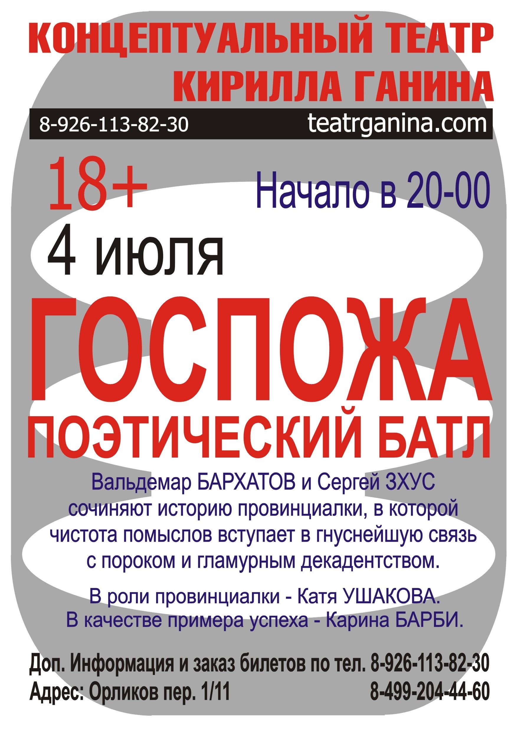 афиша театр Ганина