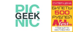 Фестиваль geek-picnic