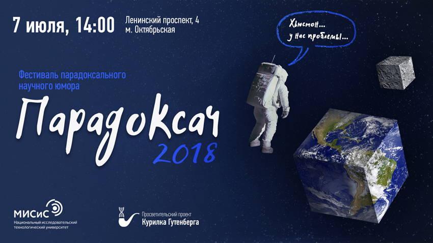 фестиваль научного юмора