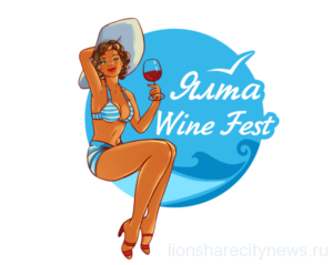 Ялта винный фестиваль