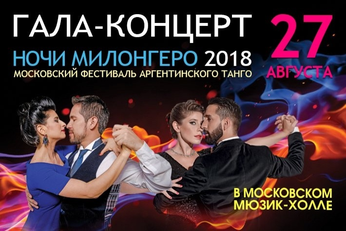 Концерт Ночи Милонгеро 2018