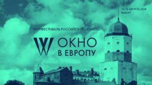 okno-v-evropu-2018