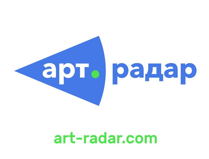 арт-радар