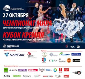 Чемпионат мира 2018 по европейским танцам