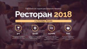 Конференция Ресторан 2018