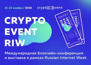 Анонс_CryptoEvent RIW