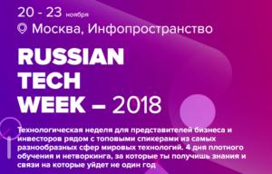 RTW-2018