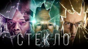 фильм Стекло