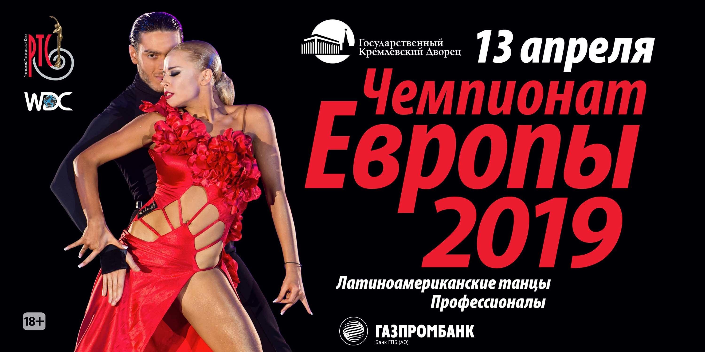 Чемпионат европы латиноамериканские танцы