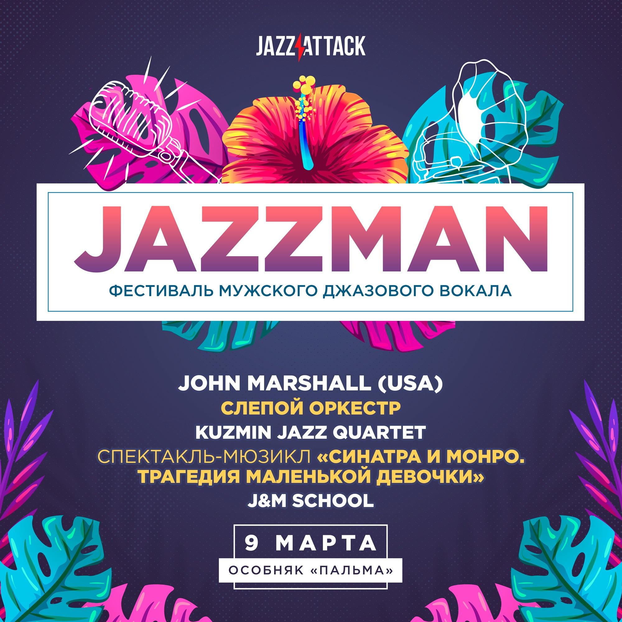 Джазмен фестиваль
