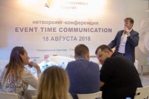 конференция по эвентам