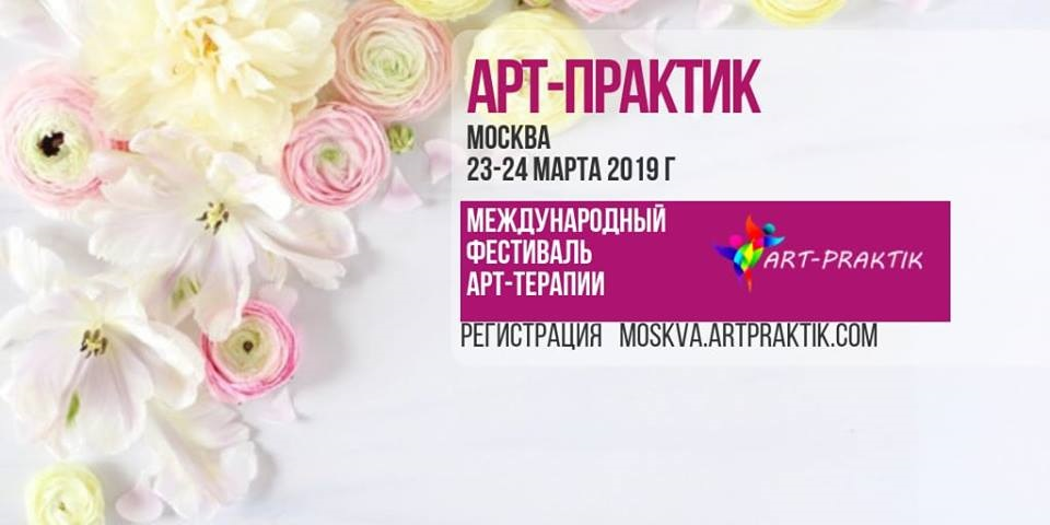 Фестиваль арт практика