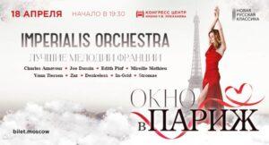 Концерт Окно в Париж