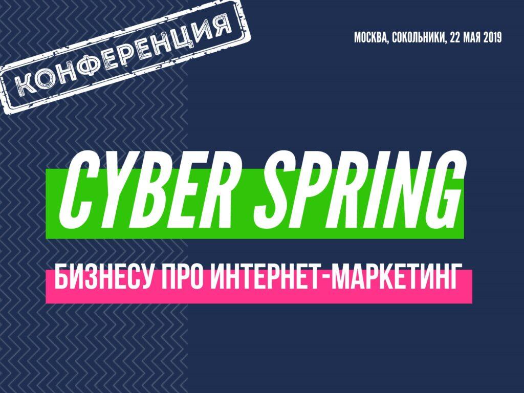 Конференция Кибермаркетинг