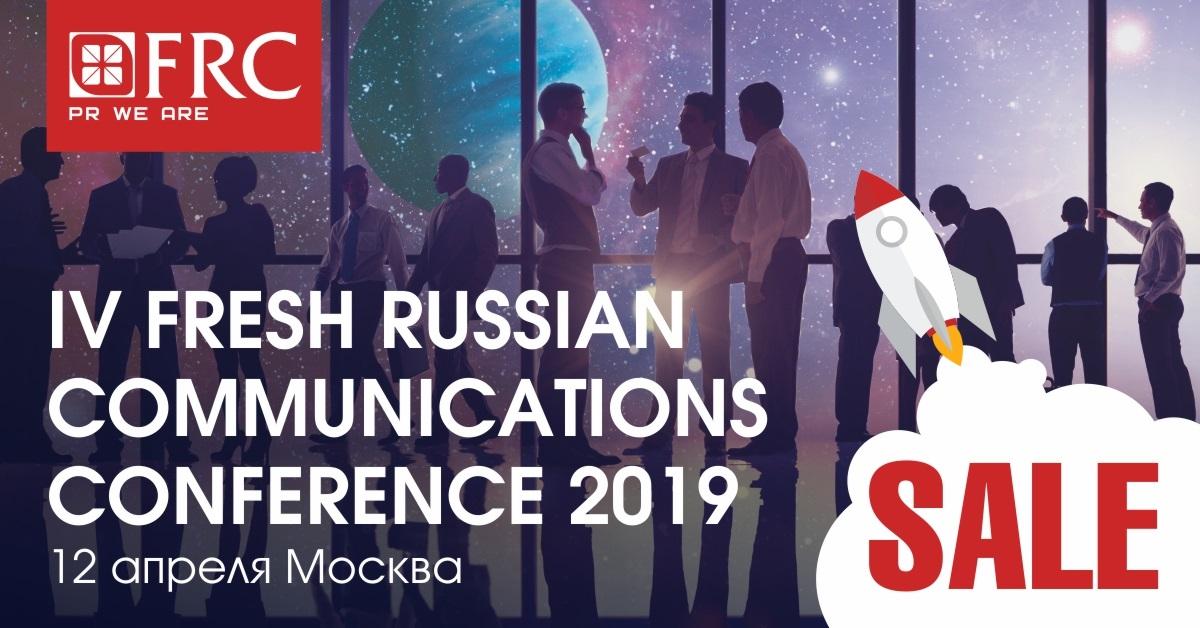 конференция_SALE