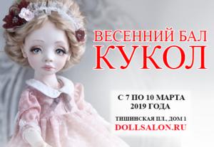 весеннний бал кукол
