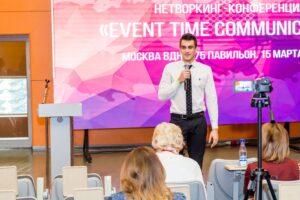 Конференция Эвент