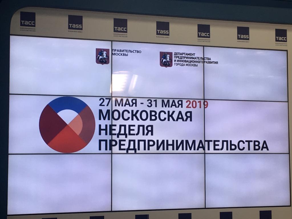 московская неделя предпринимательства