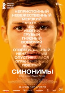 Синонимы фильм
