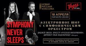 Смэш и симфонический оркестр