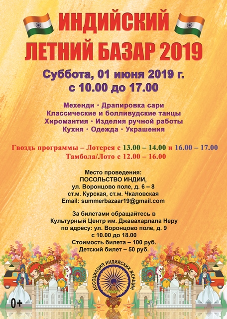 01_06_2019_Summer_Bazaar_A4_Indiskey_Vestnik-1