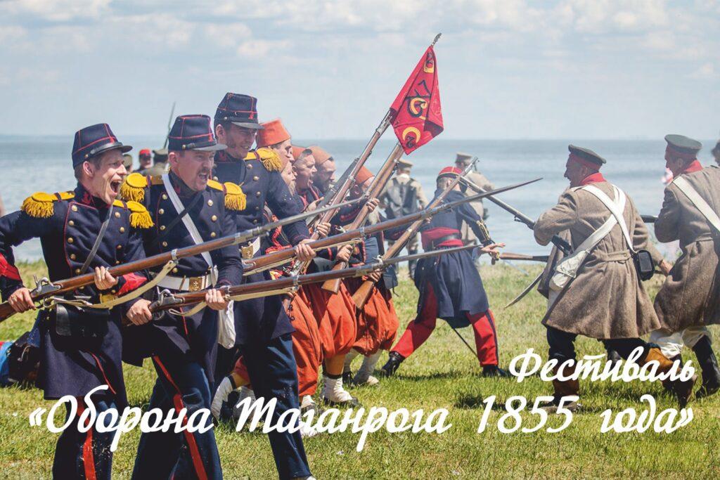 фестиваль оборона таганрога 1855 года